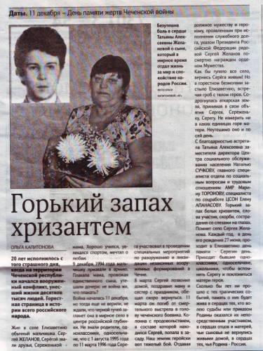 Книга Памяти Саратовской Области